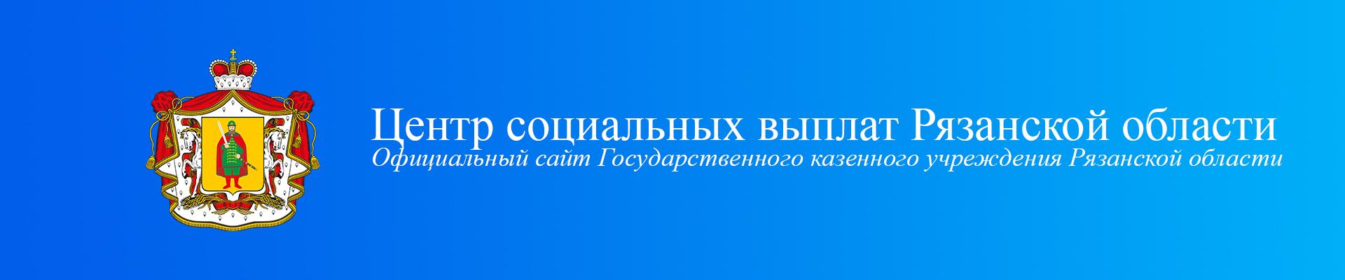Центр социальных выплат Рязанской области
